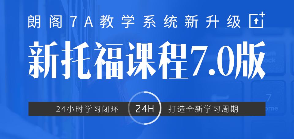 新托福7A课程7.0版