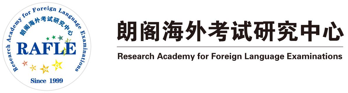 朗阁海外考试研究中心
