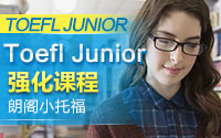 Toefl Junior强化课程