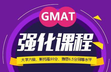 GMAT 强化钻石晚间+周末班