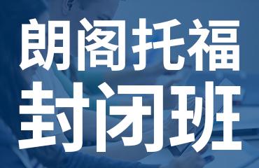 北京托福105分封闭班直通车B计划钻石全日制班