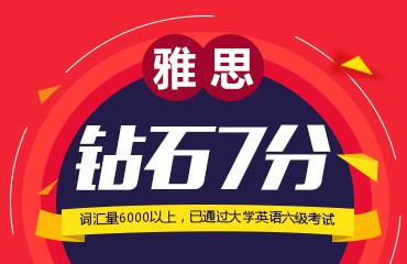 北京雅思7分钻石导师计划钻石全日制班