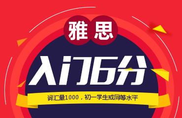 北京雅思入门6分钻石全日制班