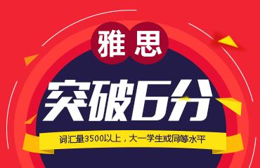 北京雅思突破6分VIP全日制班