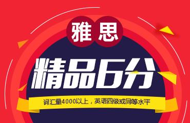 北京雅思精品6分钻石全日制班