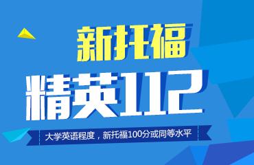 北京新托福精英112VIP全日制班